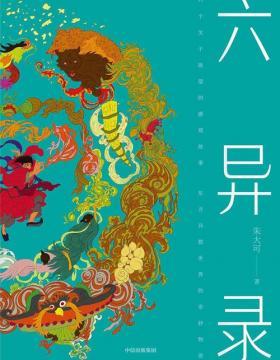 六异录 六个关于欲望的感观故事 东方异想世界的奇妙物语 先锋文化学者朱大可变身鬼才小说家