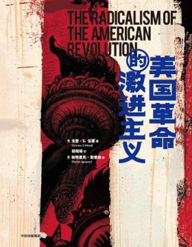 美国革命的激进主义 以三幕剧的形式,带我们回到革命现场,见证美国建国的激进试验