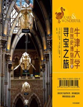 牛津大学自然史博物馆的寻宝之旅 翻开这本书开始,你就踏入了牛津大学自然史博物馆别具特色的大门!