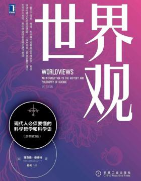 世界观: 现代人必须要懂的科学哲学和科学史(原书第3版)科学史与科学哲学思辨之光