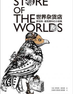 世界杂货店 罗伯特谢克里科幻小说集 每一篇小说都会让你怀疑人生 26张通往奇异想象世界的单程车票
