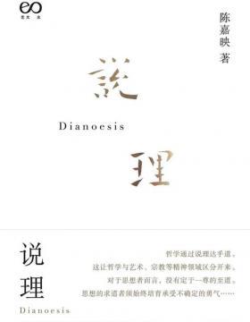 """说理 陈嘉映直面""""哲学""""的系统之作 哲学是什么?怎样做哲学? """"用现代汉语写出优秀的哲学,自然就有了中国哲学"""""""