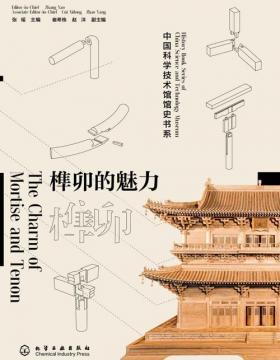榫卯的魅力 中国科学技术馆隆重出品,小小榫卯浓缩传统智慧,凝结干年的传统文化精粹