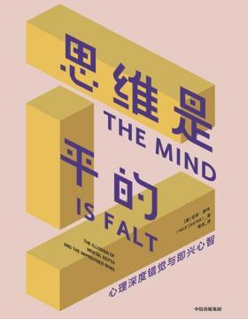 思维是平的 理解神秘的自我潜意识,揭示人类行为与思维的真正动机
