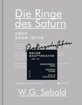 土星之环 塞巴尔德经典作品,以进入神谕境界的文字,书写一趟英国朝圣之旅
