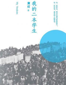 我的二本学生 中国二本院校的学生,在某种程度上,折射了中国最为多数普通年轻人的状况