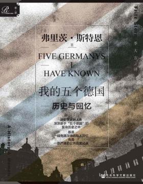 我的五个德国:历史与回忆 既是一段充满深情的私人回忆,也是一部严谨的公共历史记录