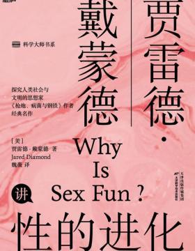 性的进化 贾雷德·戴蒙德经典之作 通过进化论的视角解释人类性行为的进化模式