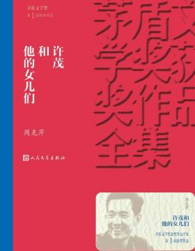 许茂和他的女儿们  周克芹著 茅盾文学奖第1届获奖作品 人民文学出版社经典版本