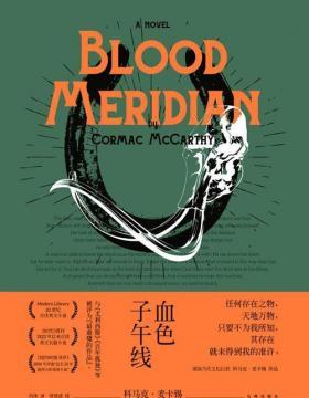 血色子午线 美国当代文坛巨匠科马克麦卡锡经典杰作,二十世纪最伟大的小说之一