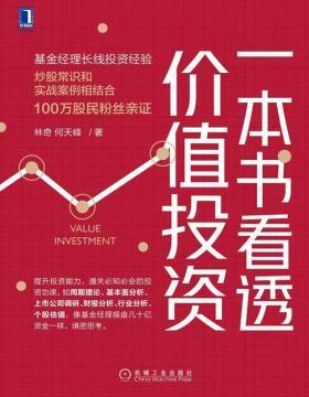 一本书看透价值投资 基金经理长线投资经验,投资常识和实战案例相结合,100万股民粉丝亲证