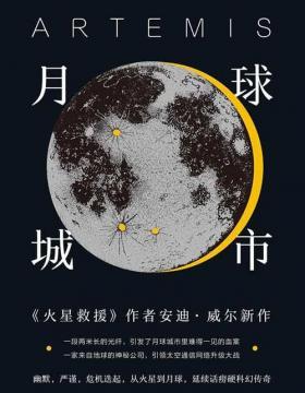 月球城市  《火星救援》作者安迪威尔新作 一段光纤引发的月球城市血案!