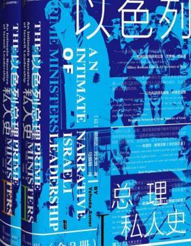以色列总理私人史(套装全2册) 一本讲述以色列建国至今政治内幕的作品