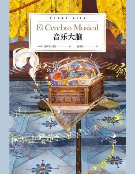 音乐大脑 一本充满奇幻想象的作品 阿根廷作家塞萨尔艾拉的短篇小说集