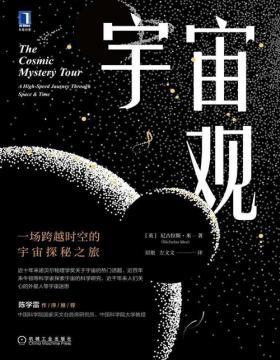 宇宙观:一场跨越时空的宇宙探秘之旅 涵盖近十年诺贝尔物理学奖关于宇宙的热门话题