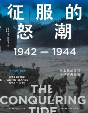 征服的怒潮:1942—1944,从瓜岛战役到菲律宾海战役 21世纪太平洋战争史集大成之作