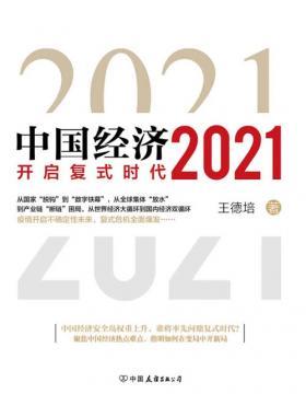 """中国经济2021 从国家脱钩到数字铁幕,从全球集体""""放水""""到产业链""""断链""""困局,疫情开启不确定性未来,复式危机全面爆发"""