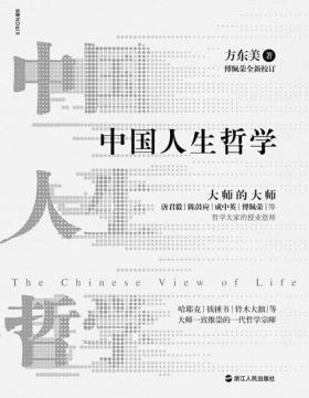 中国人生哲学 大师的大师方东美,唐君毅、陈鼓应、成中英、傅佩荣等哲学大家的授业恩师,一代哲学宗师方东美代表作