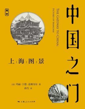 """中国之门:上海图景(魔都书系)了解上海,就是了解中国 为什么说20世纪初的上海是""""中国之门""""?再现一百年前的大上海"""