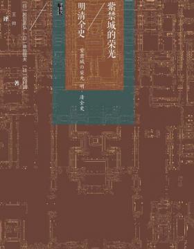 紫禁城的荣光:明清全史 14世纪后半叶至19世纪初海陆亚洲联动的宏伟画卷