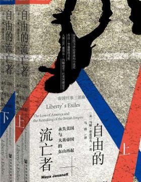自由的流亡者:永失美国与大英帝国的东山再起(套装全2册)重新演绎拿破仑战争前的美国建国史