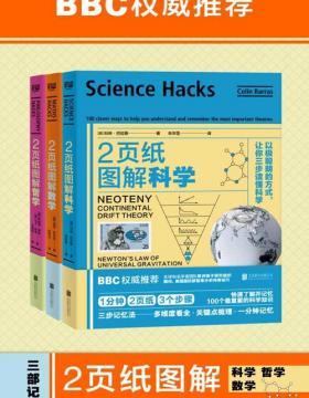 2页纸图解科学、数学、哲学(套装共3册)1分钟·2页纸·3三个步骤:快速了解并记忆100个最重要的学科知识
