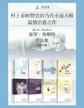 保罗奥斯特作品集(套装共8册)罕见暖心治愈之作 理想国出品