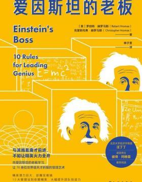 爱因斯坦的老板 与其拖着庸才前进,不如让精英火力全开, 让70余位世界级天才折服的管理艺术