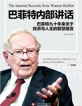 巴菲特内部讲话 巴菲特九十年来关于投资与人生的智慧箴言,领略更真实、更本质的巴菲特