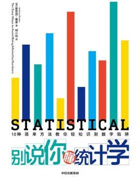 别说你懂统计学 无处不在的数字真的可信吗?BBC首任统计主管帮你练就火眼金睛,洞悉身边数字的真伪