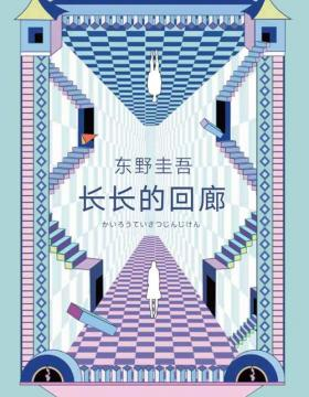 东野圭吾:长长的回廊 东野圭吾女主视角长篇,凄美决绝的悬疑推理小说