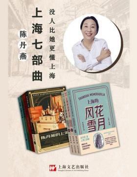 陈丹燕上海七部曲 发掘隐蔽角落里的这些人、那些事,记下一部有腔调的私人城市生命史