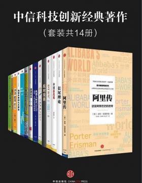 中信科技创新经典著作(套装共14册)阿里传、长尾理论、中国新战略、DT时代、反对完美、人格智商、机器人时代等
