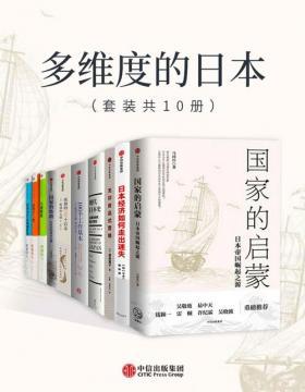 多维度的日本(套装共10册)全景式展现日本近200年现代化历程