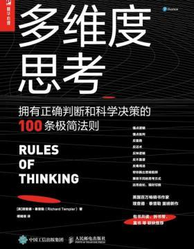 多维度思考 拥有正确判断和科学决策的100条极简法则 培养思考习惯,跳出思维陷阱