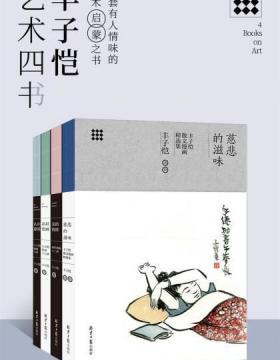 丰子恺艺术四书 慈悲的滋味、认识绘画、美的情绪、认识建筑  一套有人情味的艺术启蒙之书