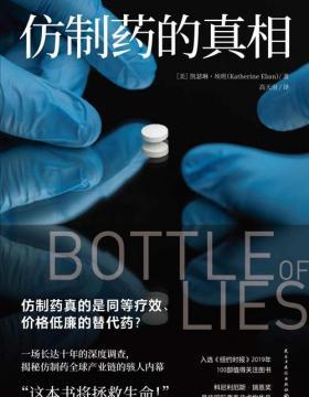 仿制药的真相 一场长达十年的深度调查,揭秘仿制药全球产业链的骇人内幕 仿制药真的是同等疗效,价格低廉的替代药?