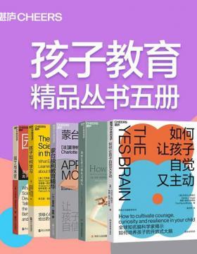 孩子教育精品丛书五册 湛庐精品教养系列 教你高手父母的教养观,教孩子更懂孩子