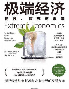 极端经济:韧性、复苏与未来 本书提出了一种思考经济和社会的新方法