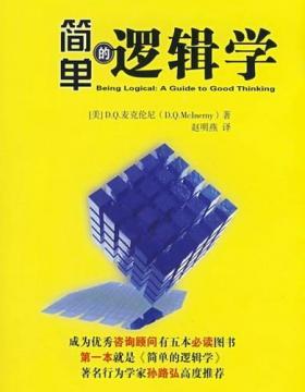 简单的逻辑学 一本彻底改变你的思维世界的口袋书
