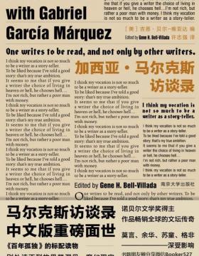 加西亚·马尔克斯访谈录 精选十一篇重要访谈,其中多篇访谈首度译成中文 一本书读懂马尔克斯的魔幻现实世界