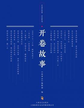 开卷故事 中国好故事作品系列 《故事会》编辑部编