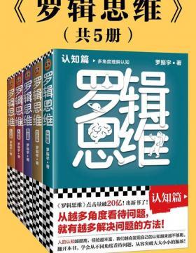罗辑思维(全5册) 从越多角度看待问题,就有越多解决问题的办法! 含罗胖推荐书单