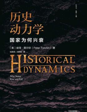 历史动力学:国家为何兴衰 用数学方式研究历史,像预测极端天气那样预测未来的社会状况