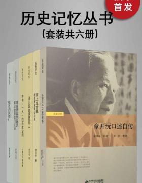 历史记忆丛书(套装共六册)以话题、风物、传记、回忆为主,图文并茂,收入有趣的记忆片段与话题图书