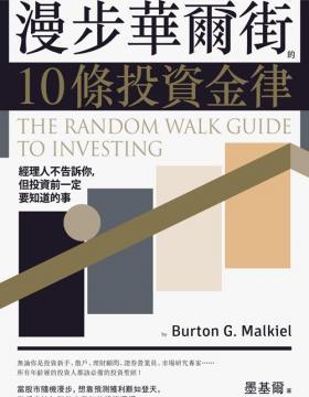 漫步华尔街的10条投资金律(台版) 经理人不告诉你但投资前一定要知道的事