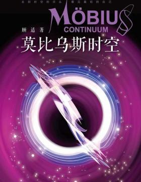 莫比乌斯时空 银河奖/华语科幻星云奖得主顾适首部科幻短篇集