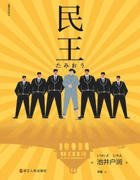 民王 热血搞笑又深刻的政坛喜剧 《半泽直树》作者池井户润代表作