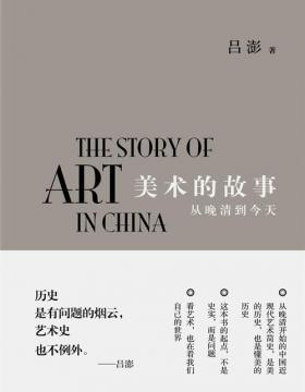 美术的故事:从晚清到今天 中国现代艺术通史的开山之作