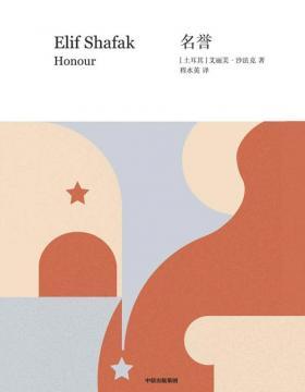 名誉(艾丽芙·沙法克作品)震撼国际文坛的话题性小说!涵盖性别歧视、男性暴力、羞耻观念、种族主义、移民等主题